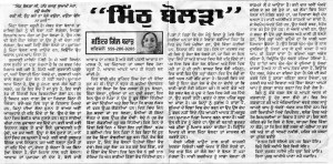 Mith Bolra Punjabi Article by Satinder Gill Brar